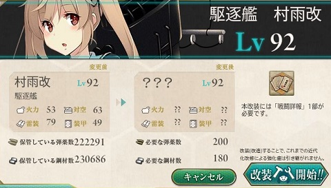0117村雨改二01.jpg