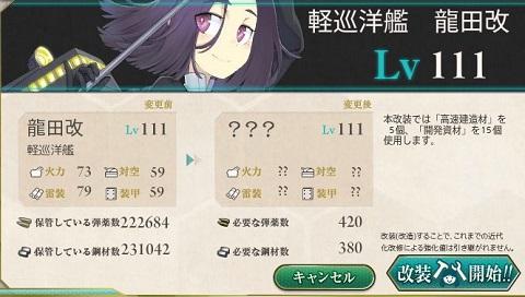 0117龍田改二01.jpg