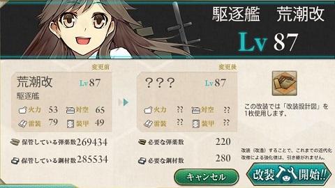 0125荒潮改二01.jpg