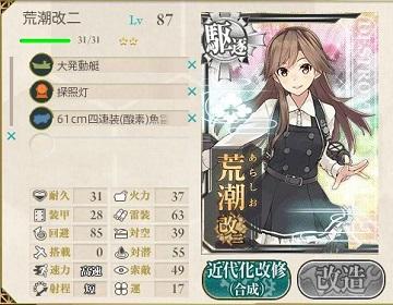 0125荒潮改二03.jpg