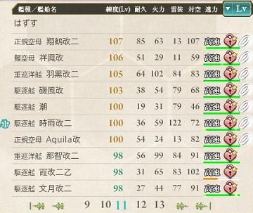 0201ケッコンカッコカリ01.jpg