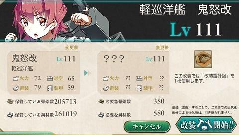 1104鬼怒改二01.jpg