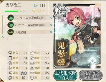 1104鬼怒改二03.jpg