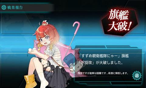 択捉梅雨mode02.jpg