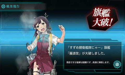 藤波梅雨mode02.jpg
