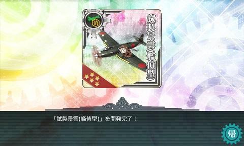 試製景雲艦偵型01.jpg