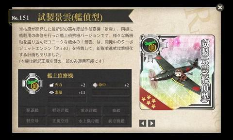 試製景雲艦偵型02.jpg