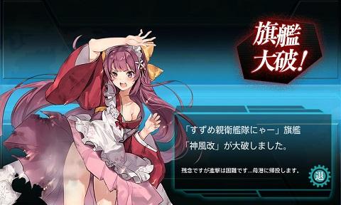 0211神風バレンタイン02.jpg