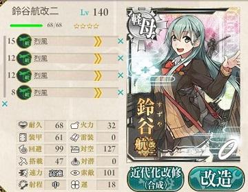 0405鈴谷航改二09.jpg