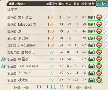 0509ケッコンカッコカリ01.jpg