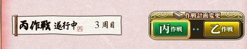 1005丙作戦3周目.jpg