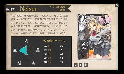 ネルソン03_1.jpg