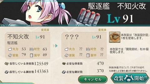 不知火改二01.jpg