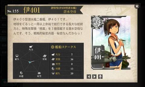 伊401_02_1.jpg