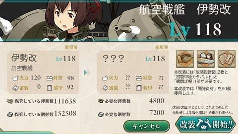 伊勢改二01.jpg