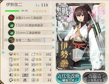 伊勢改二03.jpg