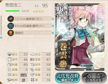 巻雲改二03.jpg