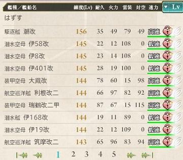 潮改二ケッコンカッコカリ04.jpg