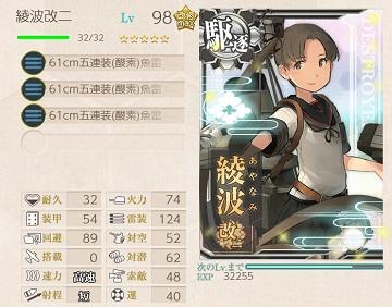 綾波1004.jpg