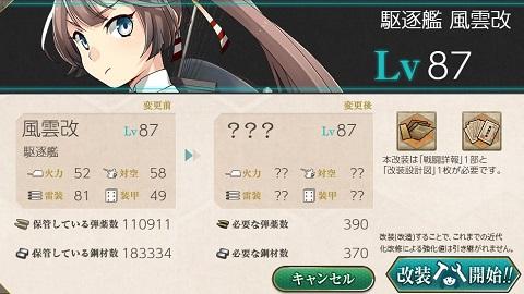 風雲改二01_1.jpg